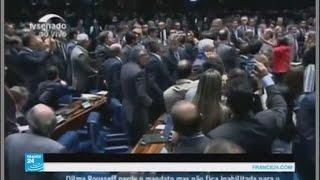 إقالة رئيسة البرازيل ديلما روسيف بشكل رسمي