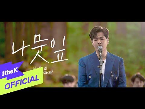 [MV] Na Yoon Kwon(나윤권) _ River Of Tears(나뭇잎)