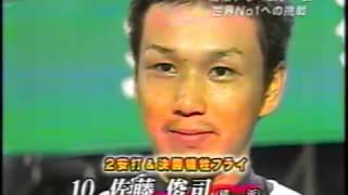 2004年のダルビッシュ② 平成16年高校オールJ(AAA世界野球選手権 台湾)