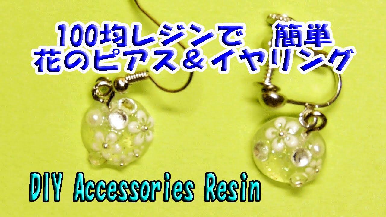 DIY Accessories 100均レジンで花のピアスとイヤリングを作ってみた Resin Tutorial