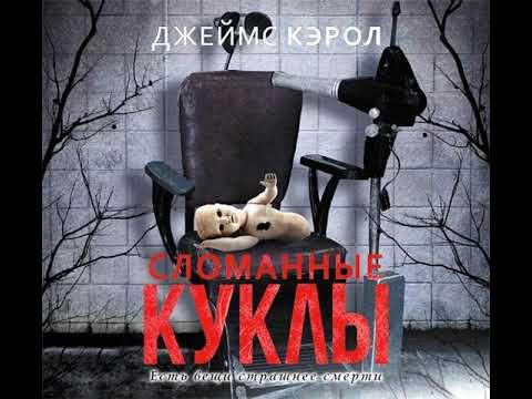 Валерий Захарьев – Сломанные куклы. [Аудиокнига]