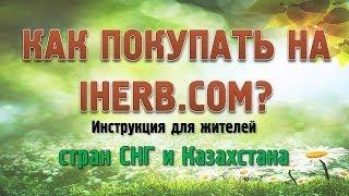 Как заказывать на Iherb в Казахстан [Пошаговая видеоинструкция + код на скидку CKV468](, 2014-05-11T14:33:52.000Z)