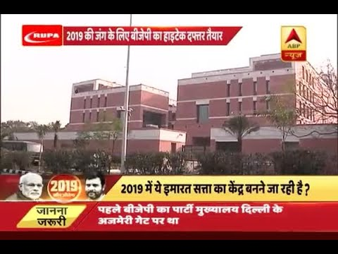 PM Narendra Modi to inaugurate BJP's new high tech office on Sunday
