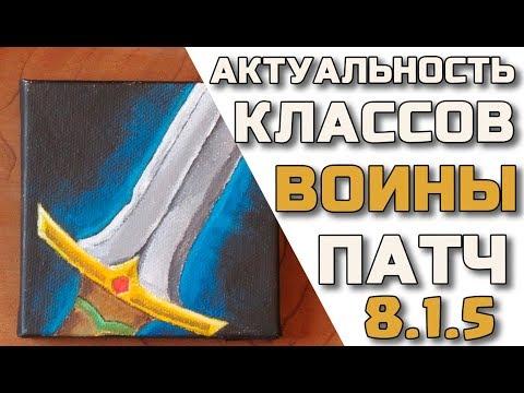 ⚔️Актуальность воинов в патче ⚔️ 8.1.5 WoW Battle for Azeroth🗡