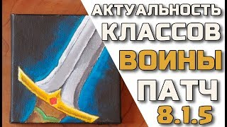 ⚔️Актуальность воинов в патче ⚔️ 8.1.5 WoW Battle for Azeroth🗡