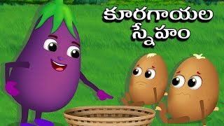 కూరగాయల స్నేహం | Greedy Brinjal and Potatoes | Vegetable Stories | Telugu Moral Stories For Kids
