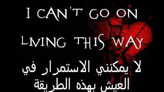 Evanescence My Heart is Broken lyrics and arabic translation HD