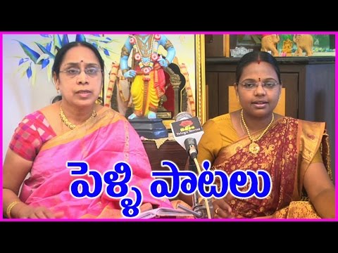 Telugu Marriage Traditional Songs (పెళ్లి పాటలు) - Wedding Songs In Telugu | Pelli Paatalu