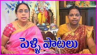 Telugu Marriage Traditional Songs (పెళ్లి పాటలు) - Wedding Songs In Telugu | Pelli Paatalu