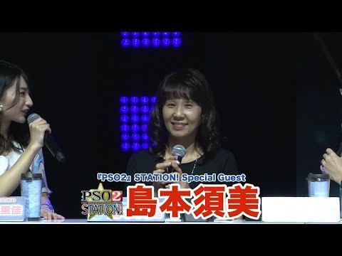 2018年9月23日(日) 「TGS2018(DAY4)」のセガブースより、 『PSO2』「アリサ」役の声優・島本須美さんを ゲストに迎えてお届けした、「PSO2スター名鑑」...