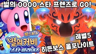 별의커비 스타 얼라이즈 (한글화) 별의 OOOO 스타 프렌즈로 GO! 레벨5 몰포나이트 모르포나이트 / 부스팅 실황 공략 [닌텐도 스위치] (Kirby Star Allies)