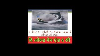 Part-2 The old man and the sea Summary in hindi | ernest Hemingway | literary help