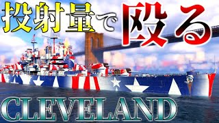 【World of WarShips】アメリカ軽巡クリーブランドの投射量が異常すぎる件[ゆっくり実況]