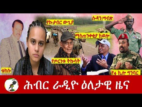 Hiber Radio Daily Ethiopia News Oct 24, 2021 | ሕብር ራዲዮ  ዕለታዊ ዜና | Ethiopia