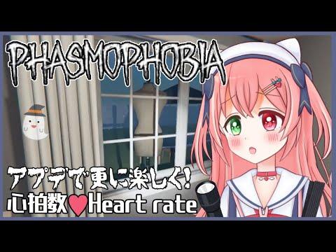 【Phasmophobia】新マップ新要素が楽しい✨Lv1500↑⚠絶叫注意👻🔦🐰心拍数付き♥Heart rate【VTuber/幽霊調査/EN subtitles】