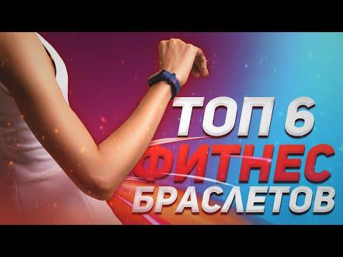6 лучших фитнес браслетов 2020. Xiaomi Mi Band 4, Mi Band 5, фитнес браслет с измерением давления
