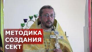 методика создания сект. Священник Игорь Сильченков