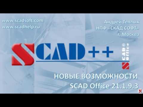 Новые возможности SCAD Office 21.1.9.3