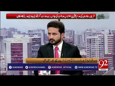 Bakhabar Subh - 25 September 2017 - 92NewsHDPlus