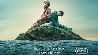 Человек-швейцарский нож (2016). Трейлер на русском.