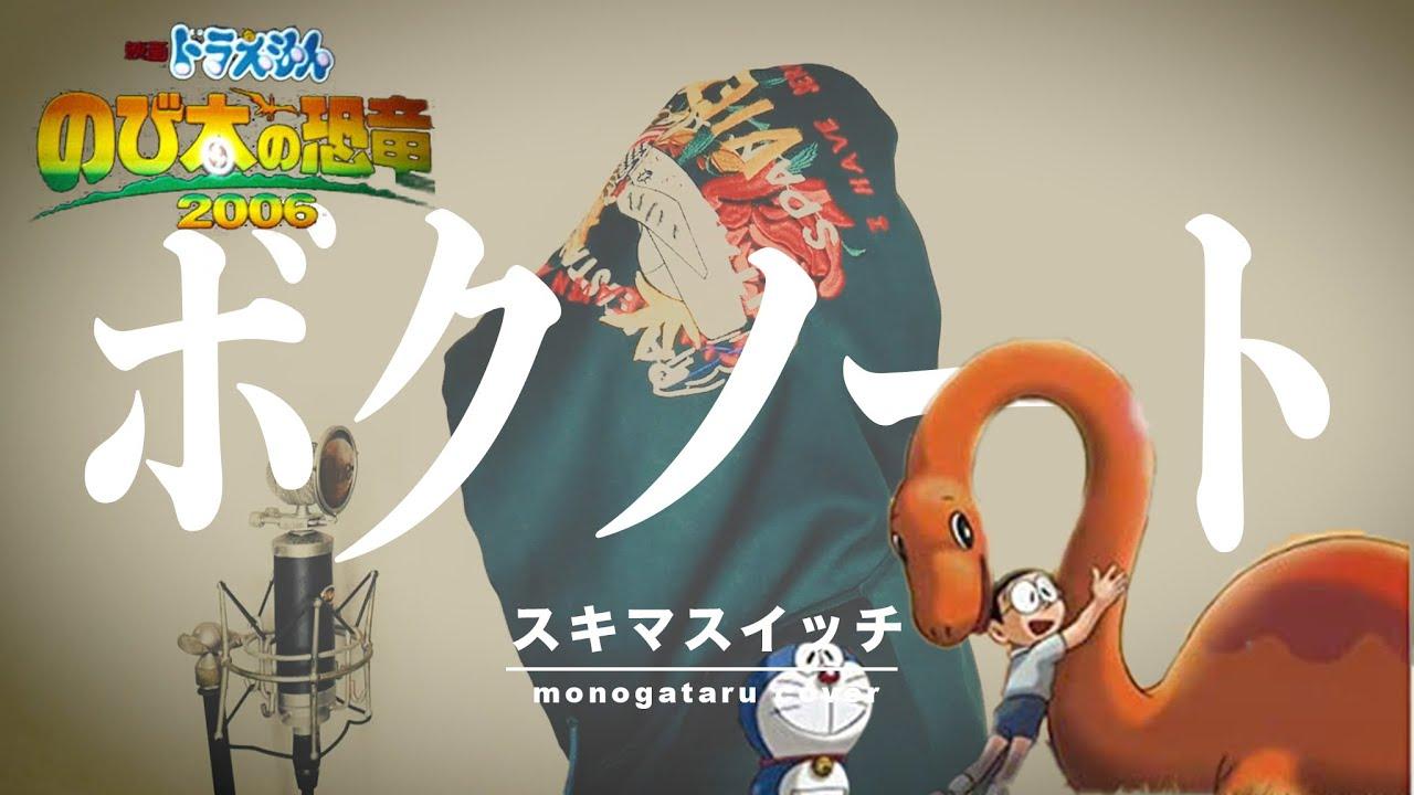 【ドラえもん】ボクノート / スキマスイッチ (cover)