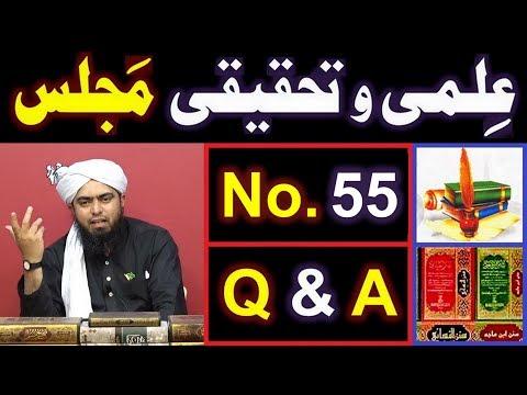 55-ILMI-o-Tahqeeqi MAJLIS (Open Q & A Session) with Engineer Muhammad Ali Mirza Bhai (24-March-2019)