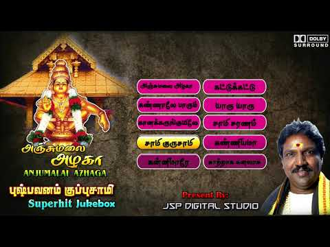 samy-guru-samikita-ayyappan-5.1dolby-mix-song-tamil