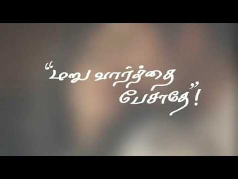 Maru Vaarthai Peasadhe Lyric Video