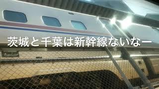 【特急ひたちから見る北陸新幹線E7系】JR東日本常磐線 北陸新幹線