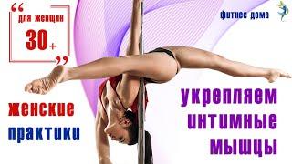 Тренируем интимные мышцы (тазового дна) Упражнения  Кегеля. Kegel exercices pour femmes