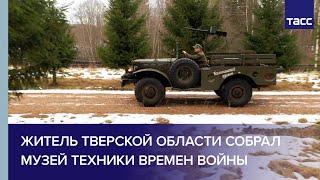 Житель Тверской области собрал музей техники времен войны