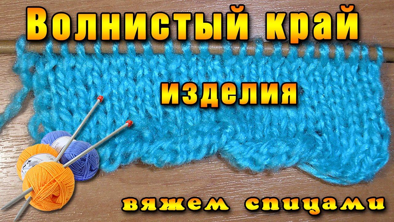 Вязание оформление изделий 104