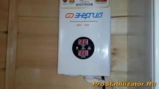 видео стабилизатор напряжения для газового котла