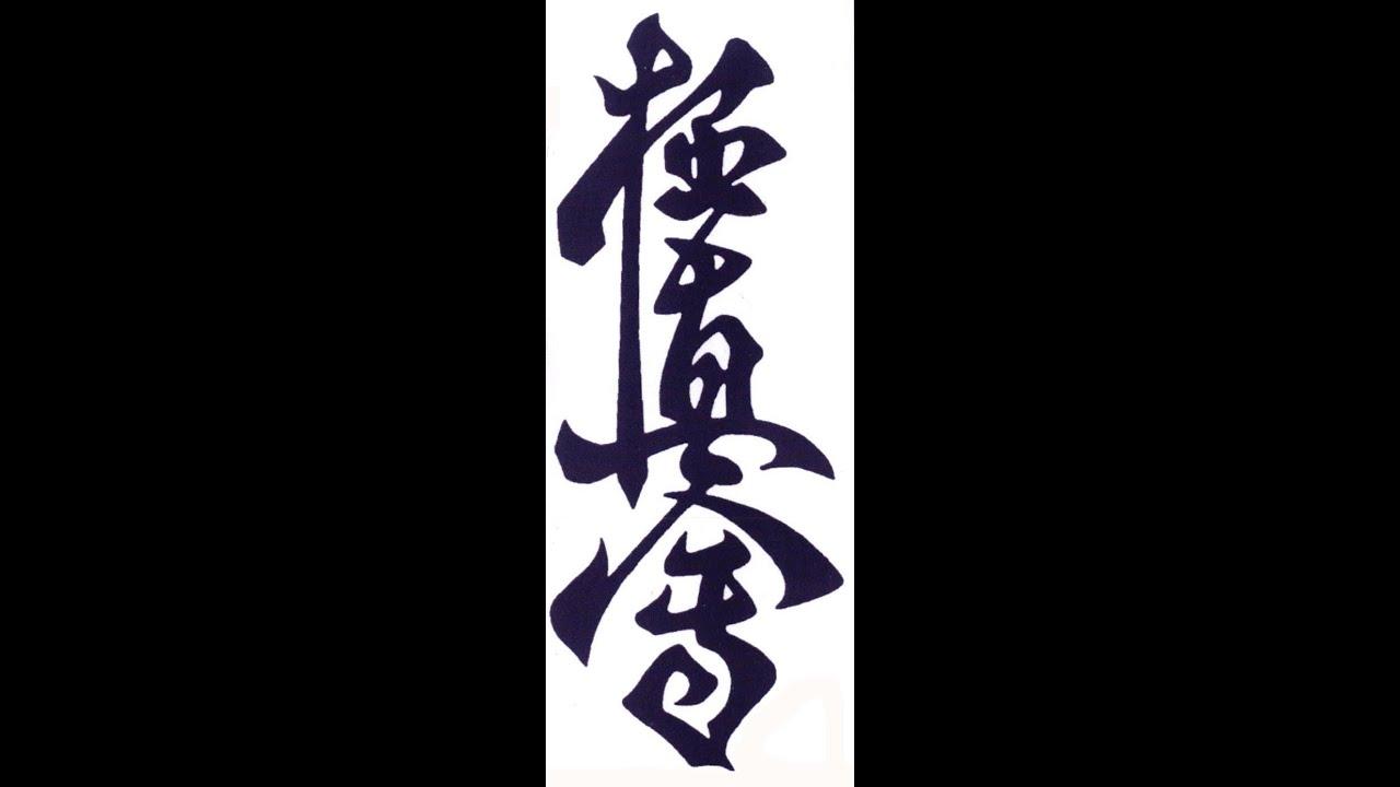 картинки каратэ киокушинкай