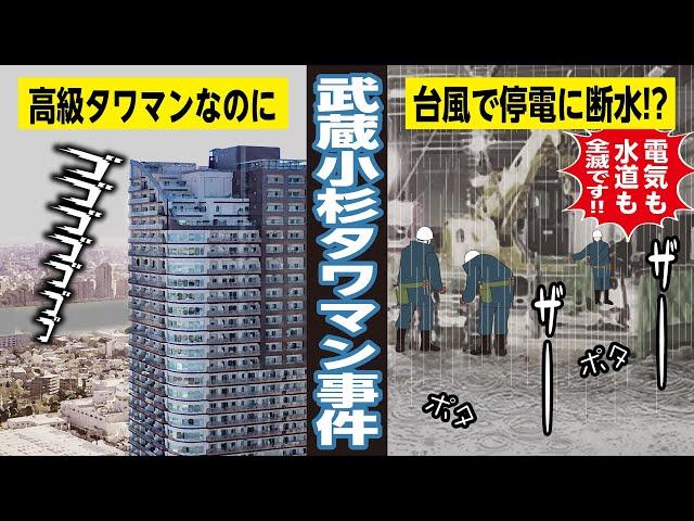 【漫画】タワマンは災害に弱い!?武蔵小杉高級タワマンで起きた悲劇【事件】