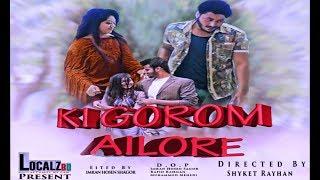Download Video কি গরম আইলরে ll Ki Gorom Ailore ll Music Video 2018 ll Summer Special ll LocalZ BD ll MP3 3GP MP4