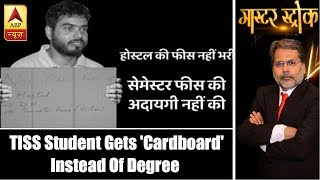 Master Stroke: India's Poor Education System: TISS Student Gets 'Cardboard' Instead Of Degree |
