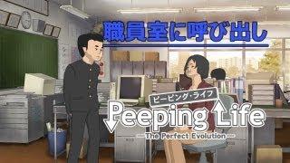 職員室に呼び出し Peeping Life Library #05