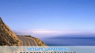 «Хороший день», Брежнева Вера: караоке и текст песни