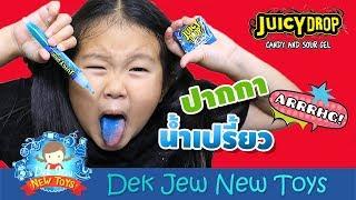 เด็กจิ๋ว | ปากกาน้ำเปรี้ยว Juicy Drop