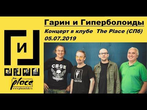 Гарин и Гиперболоиды - Концерт в клубе  The Place (СПб) 05.07.2019