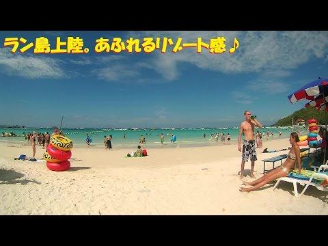2016.01 タイ旅行 16.ラン島上陸。あふれるリゾート感♪