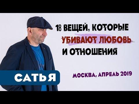 Сатья • 18 вещей, которые убивают любовь и отношения. Москва, апрель 2019