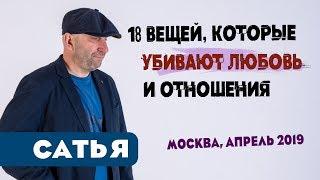Сатья • 18 вещей, которые убивают любовь и отношения