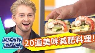 20道美味減肥餐DIY!法比歐教你享瘦法式料理!六月 黃小柔 1小時特映版 請你跟我這樣過