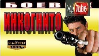 НОВИНКА! БОЕВИК 2017 'ИНКОГНИТО' РУССКИЕ ФИЛЬМЫ фулл ХД 1080