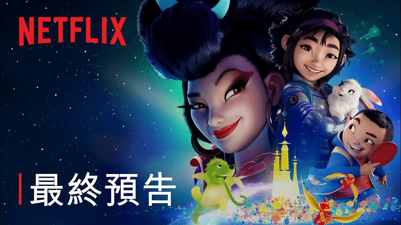 《飛奔去月球》| 正式預告 #2 | Netflix