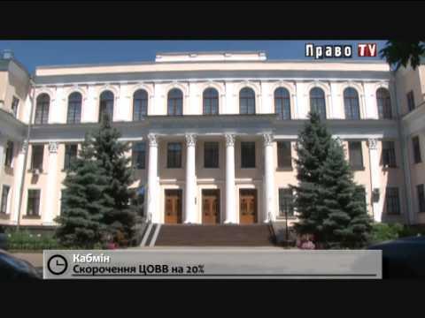 Центральные органы исполнительной власти сократят на 20%