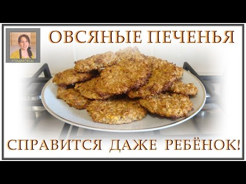 Блюда из овсянки - рецепты с фото на  (385