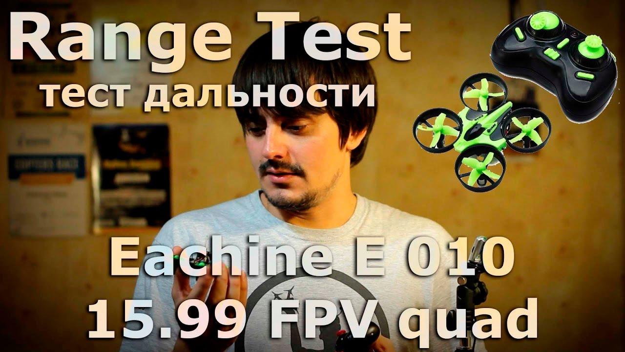 1599 Micro Quad Eachine E010 FPV Range Test